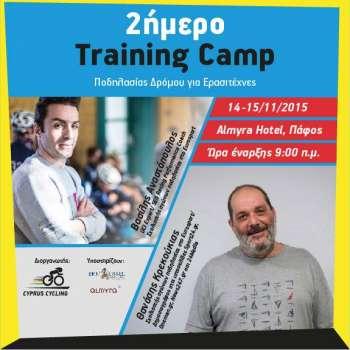 training camp 2015
