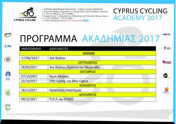 cyprus cycling calendar 2017 academy FINAL